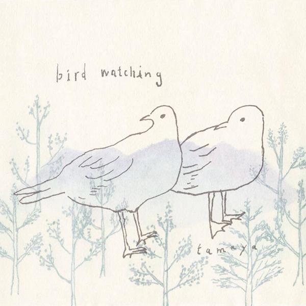 玉屋/bird watching